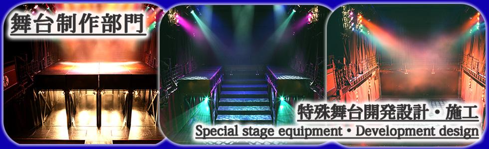 舞台制作 特殊舞台