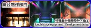 舞台装置 特殊舞台
