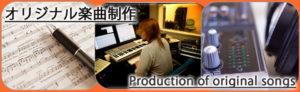 楽曲制作 作曲