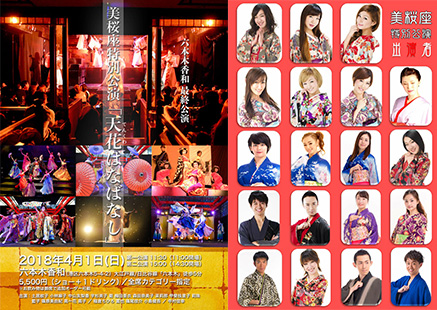 biouza_特別公演_0401
