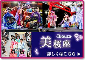 美桜座 biouza